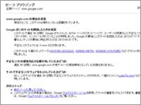 WEB の改ざん